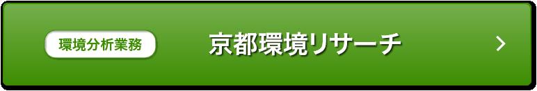 京都環境リサーチ